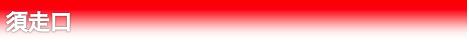 logo_subashiri