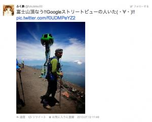 SS_fujisan_google3