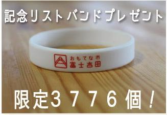 SS_omotenashi2