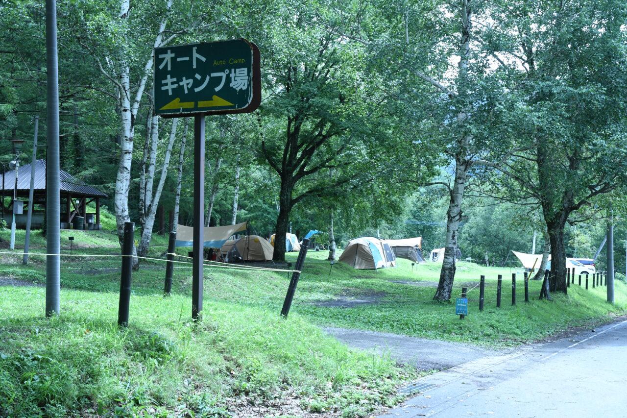 オートキャンプエリア